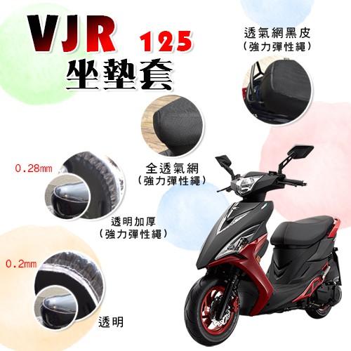 VJR 125 坐墊套 / 專用坐墊套 坐墊隔熱 透明坐墊套 黑皮 全網 隔熱 座墊 椅套 椅墊 光陽 VJR125