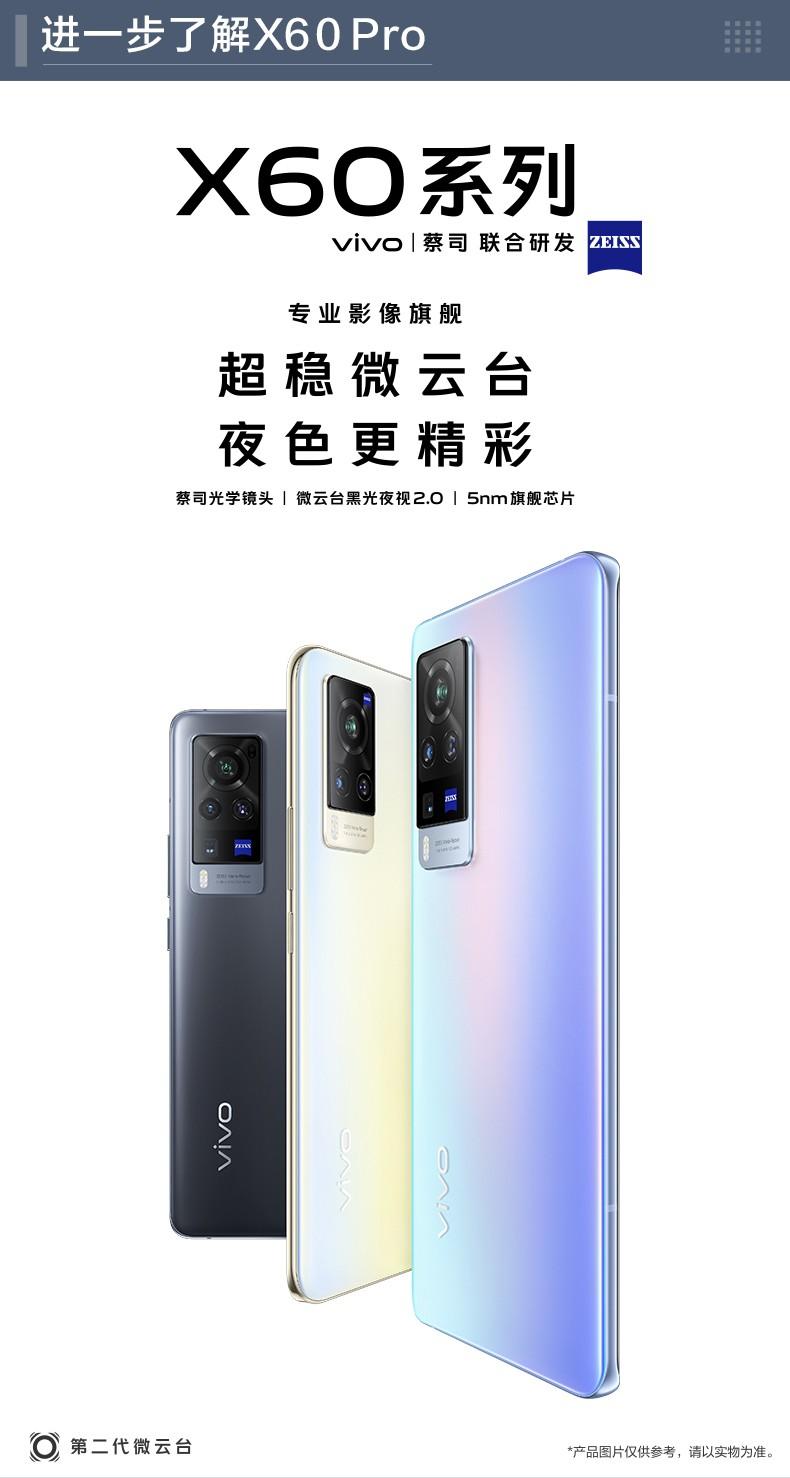 ●台灣促銷支持信用卡分期免運●新品預定●vivo X60 Pro 5G拍照智能手機5nm旗艦芯片限量版 x50 x30p