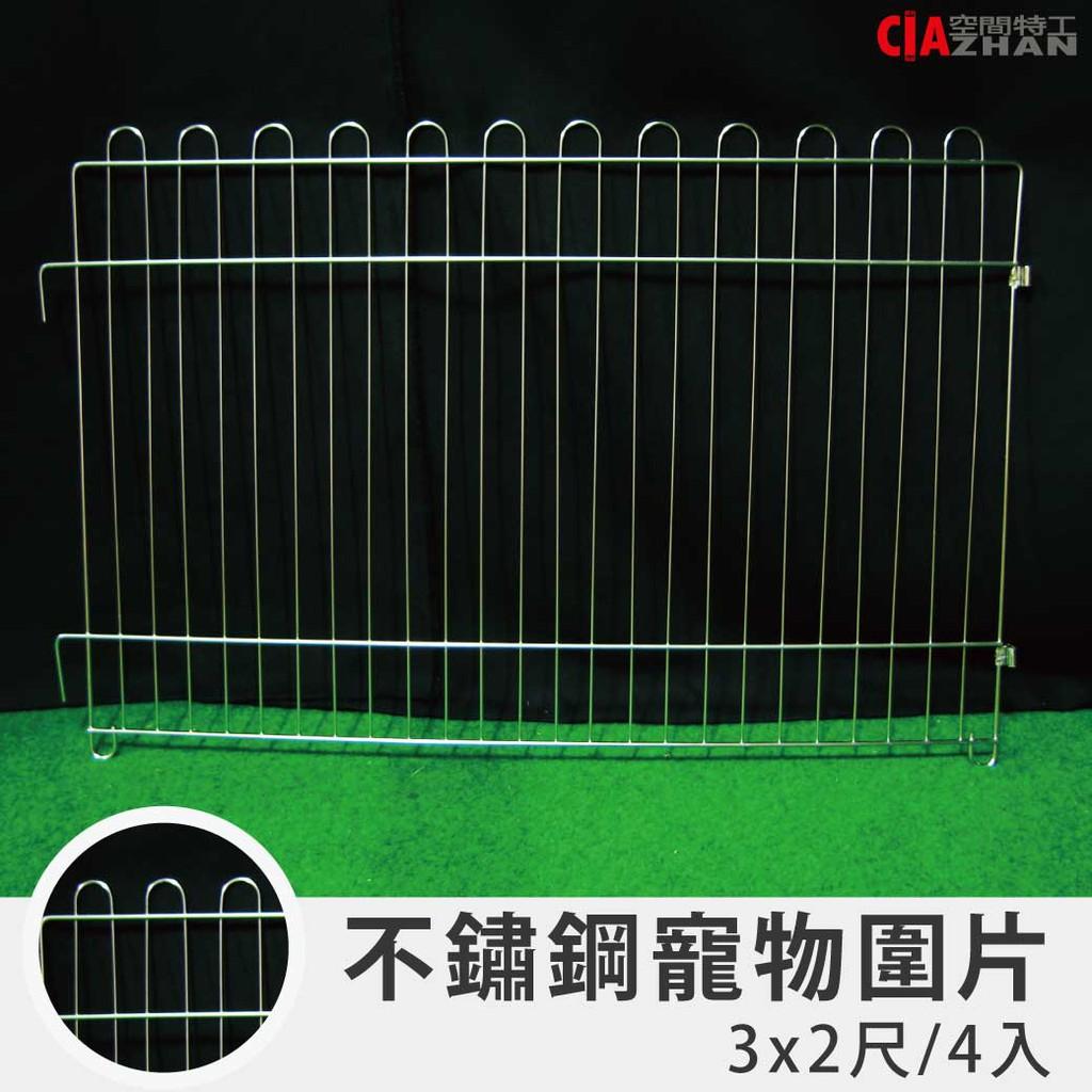 不鏽鋼圍片-1組/4片【空間特工】寵物圍片 護欄 圍欄 柵欄 寵物配件 白鐵圍片