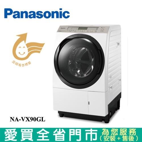 預購 -Panasonic國際11KG洗脫烘(左開)溫水洗衣機NA-VX90GL含配送+安裝【愛買】