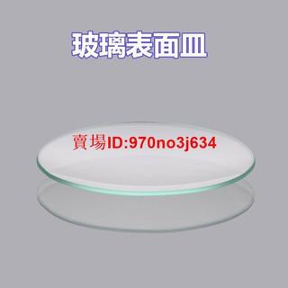 #爆款#玻璃表面皿45/ 50/ 60/ 70/ 80/ 90/ 100/ 120/ 150mm 燒杯蓋 玻璃蒸發皿圓皿