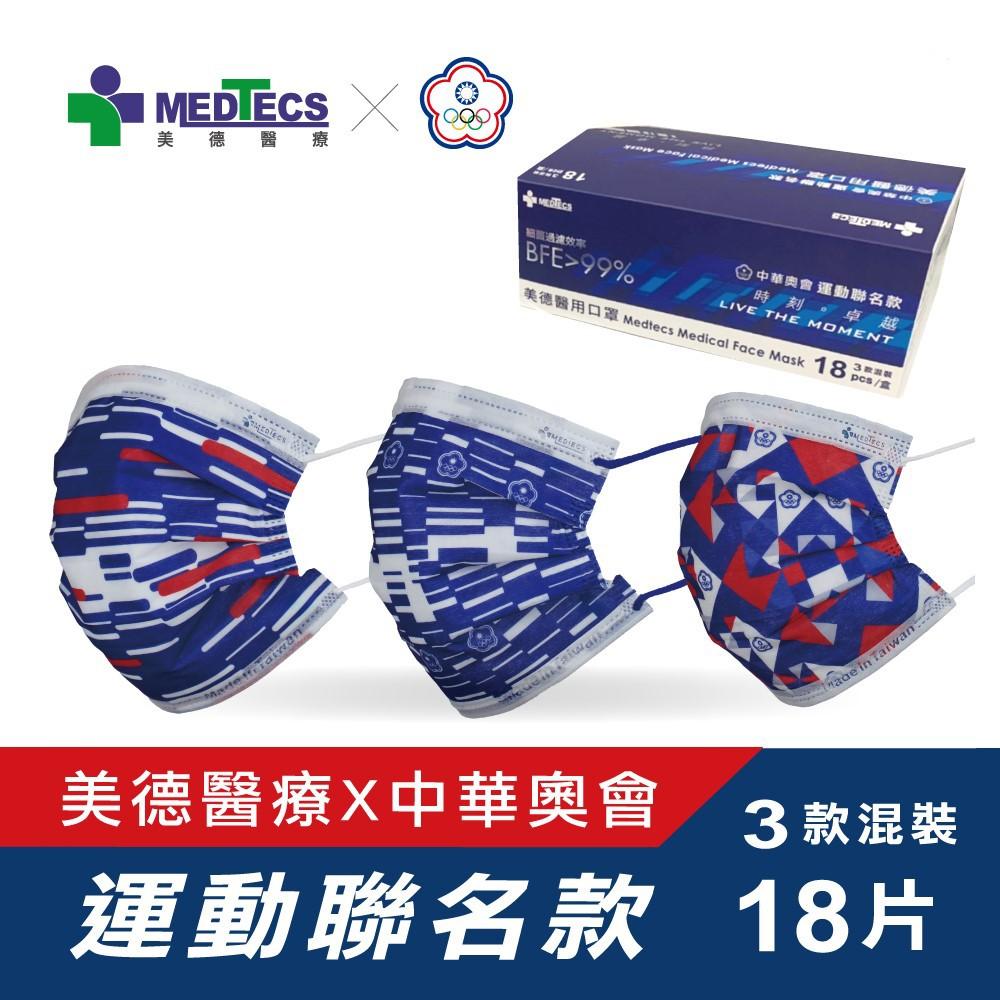 MEDTECS美德醫療 美德x中華奧會 限量運動聯名款醫療口罩 3款混裝(18入) 限量發售 免運費