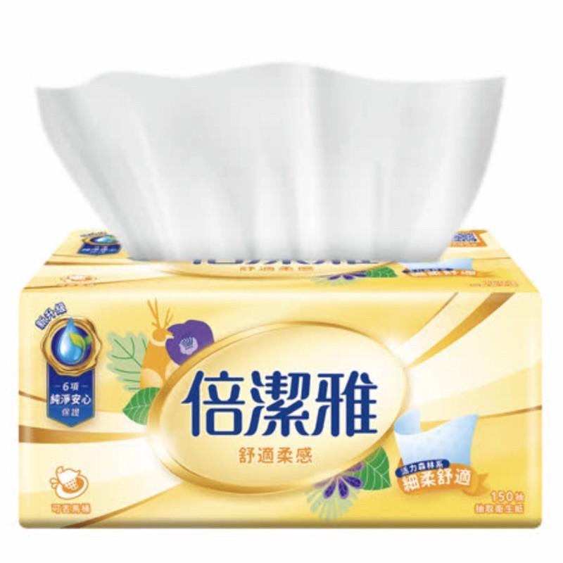 【免運費】倍潔雅舒適柔感抽取式衛生紙150抽x72包/箱