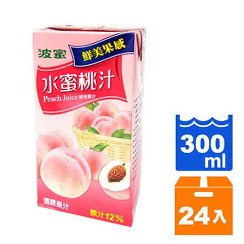 波蜜 水蜜桃汁 300ml (24入)/箱【康鄰超市】