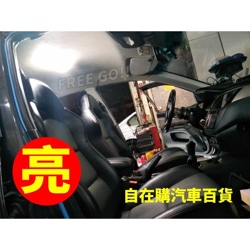 汽車12V 室內燈 LED 54晶片 室內燈組 通用型 LANCER K8 K9 VIRAGE TIERRA