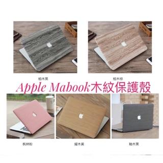 現貨Apple MacBook Air Pro 木紋質感保護殼 皮質 11/ 12/ 13/ 15/ 16 筆電殼 retina 台北市