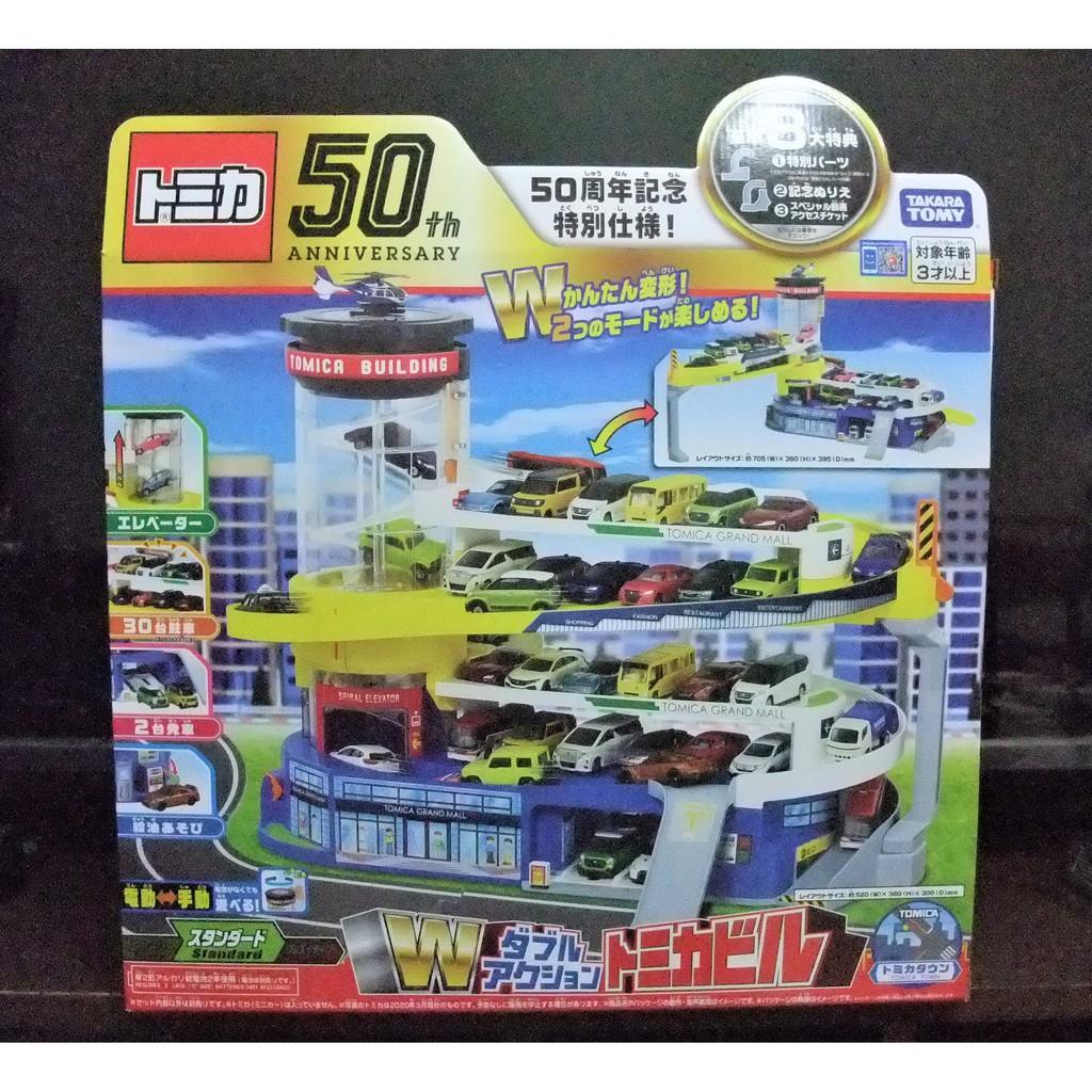 TOMICA 百變自動停車塔 50週年紀念版、TOMICA小汽車50周年博覽會 小汽車套票+園遊點券套票兌換券