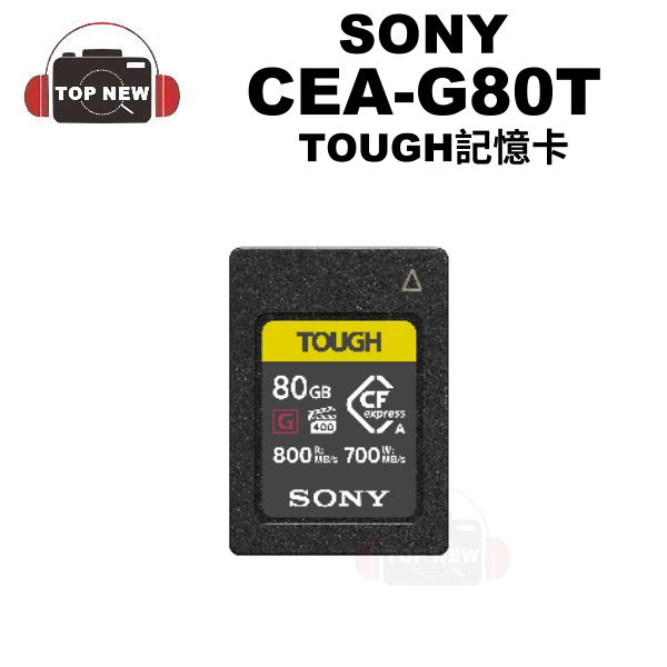 SONY 索尼 Cfexpress 記憶卡 CEA-G80T 80GB TOUGH 700MB 寫入 800MB 讀取