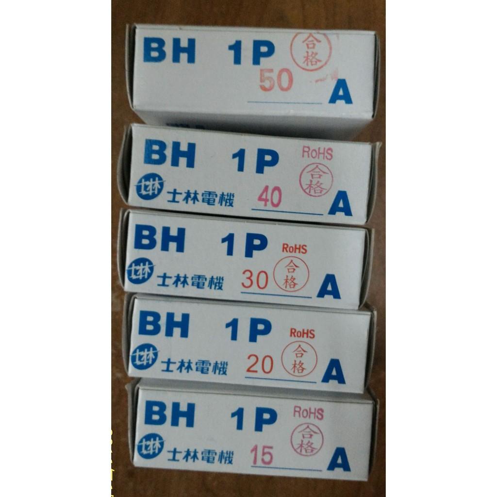 (含發票)士林 無熔絲開關 1P15~50A BH 無熔絲斷路器NFB