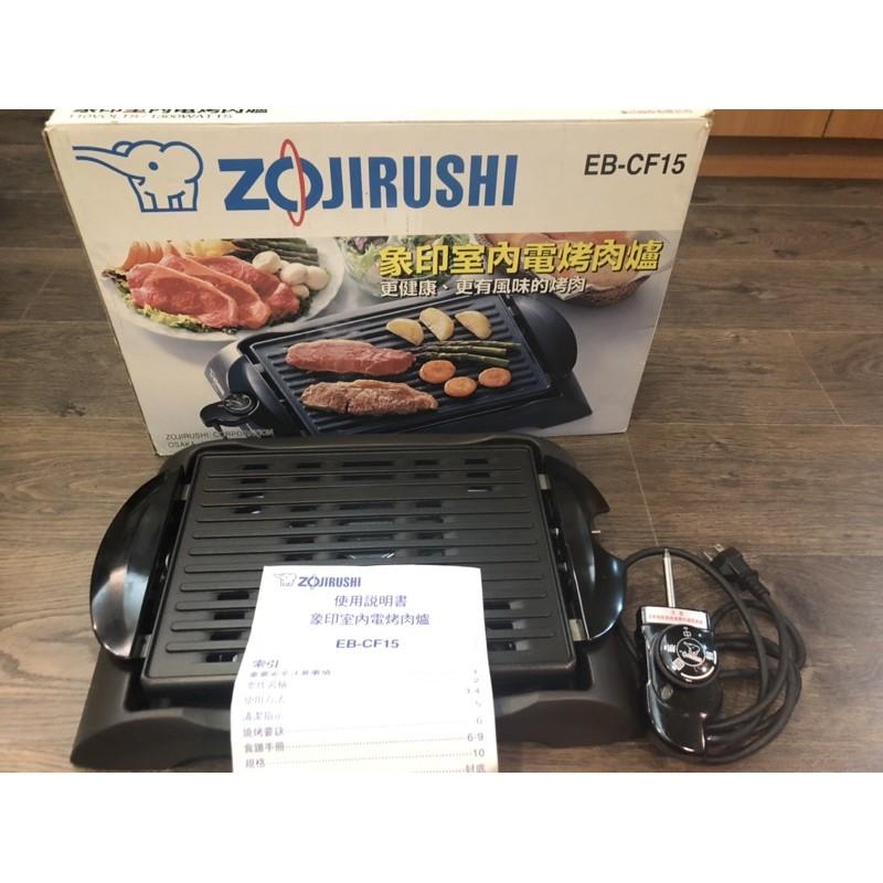 [二手出清]象印室內電烤肉爐EB-CF15