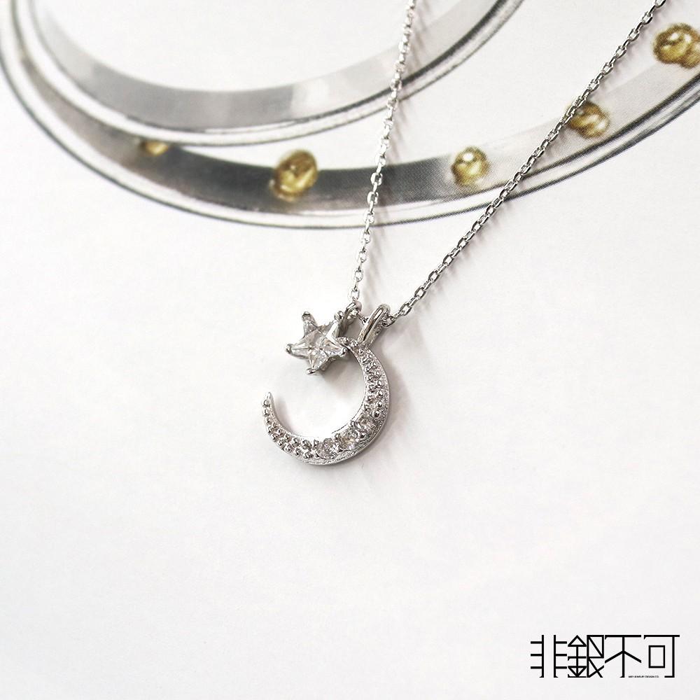 【非銀不可】星月鋯石 項鍊- 時尚精品系列
