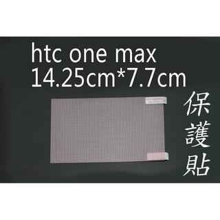 HTC One Max t6  803s 高透 高清 亮面 螢幕 保護貼 保貼 新北市
