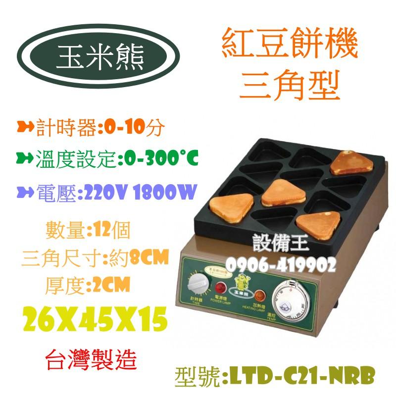 《設備王國》紅豆餅機電熱式 玉米燒機 烘培 烤爐 烘烤機 食品機械 鬆餅 點心 下午茶 起司棒 玉米燒 紅豆餅爐 MIT
