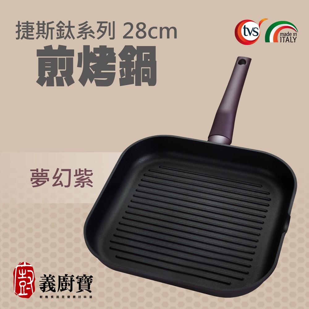 〚義廚寶〛捷斯鈦系列28cm 煎烤鍋