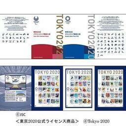 2020 東京奧運 郵票