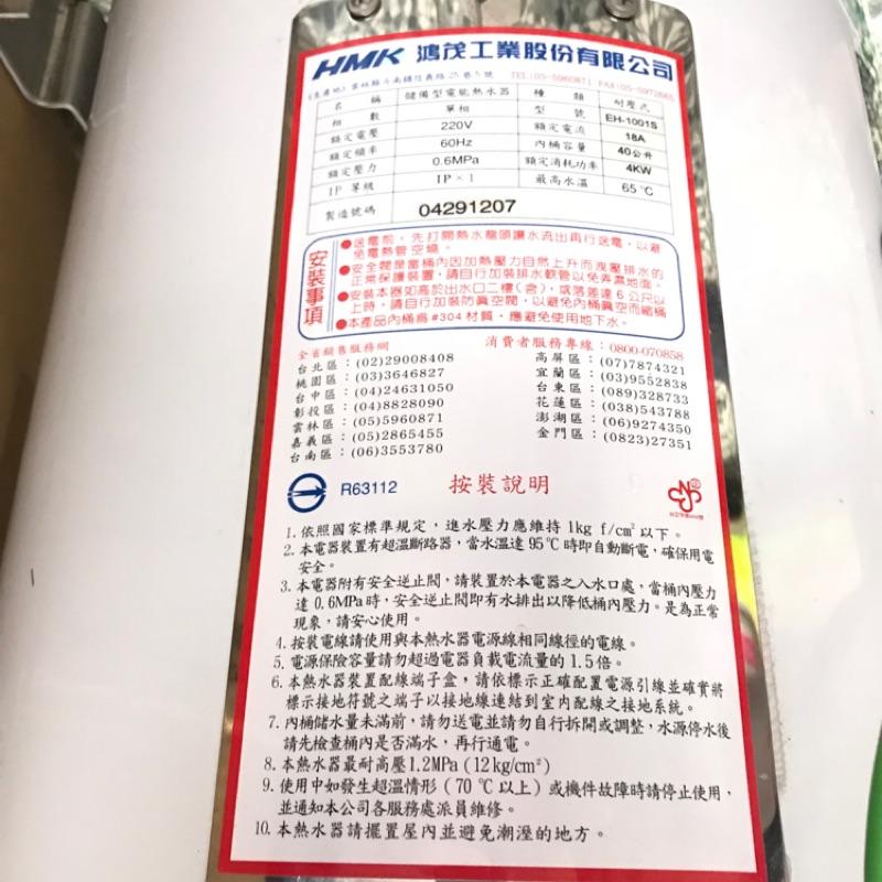 「新竹」鴻茂電熱水器 EH-1001S 40公升 10加侖以上