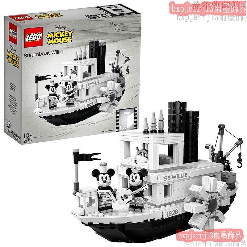 💛【正品保障】樂高(LEGO)積木💛21317米奇米妮汽船威利號汽船💛雨墨飾界