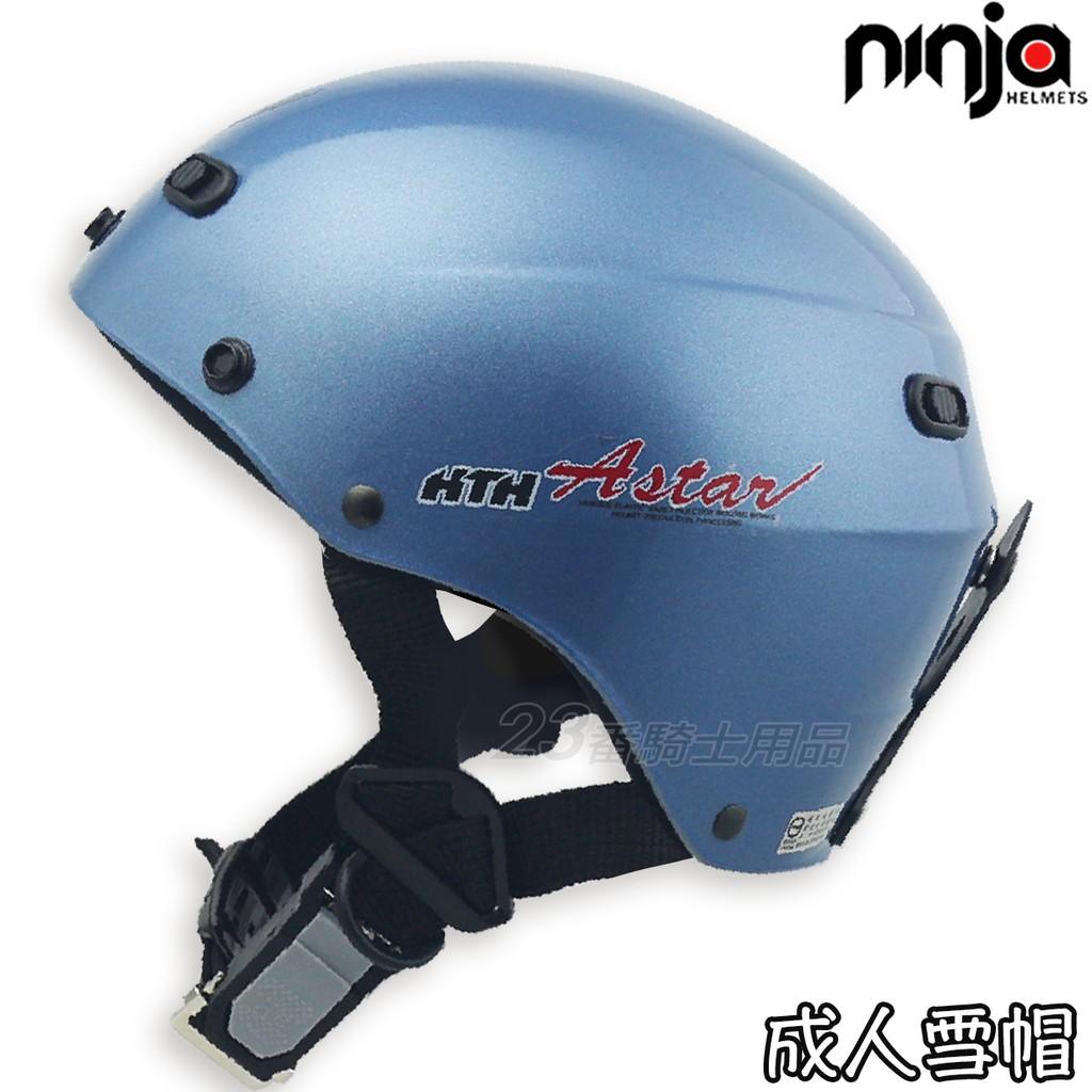 KK 雪帽 素色款 亮面 晶藍 大人款 K-825 825 華泰 半罩 安全帽 加購 可掀式 安全帽鏡片【23番】