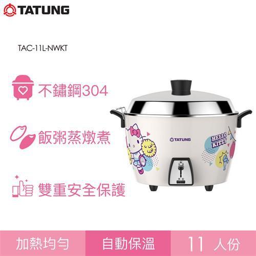 大同電鍋 Hello Kitty 11人份不鏽鋼電鍋TAC-11L-N