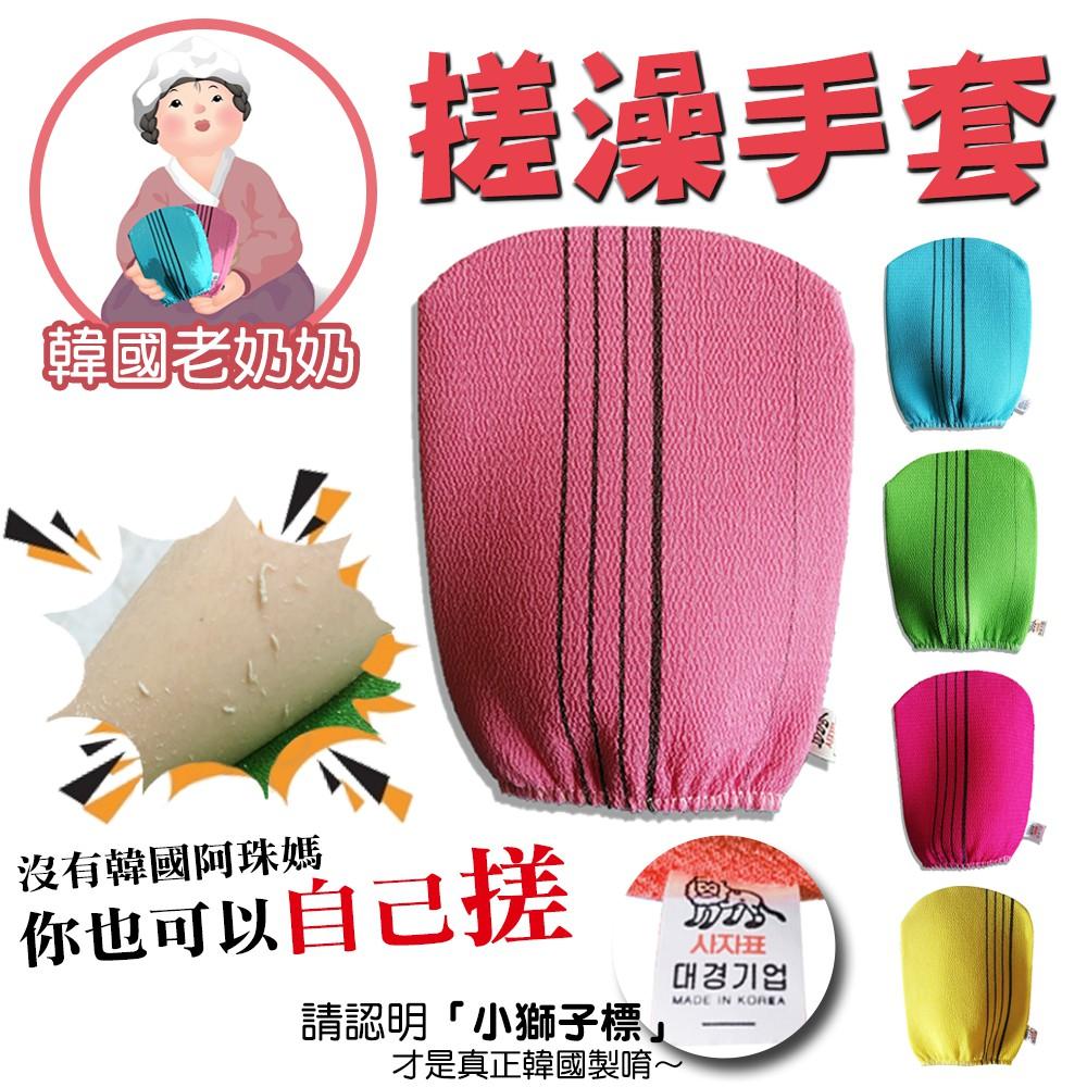 韓國老奶奶 搓澡巾 去角質 洗澡手套 洗澡巾 去泥 去灰 搓澡手套 小獅子商標
