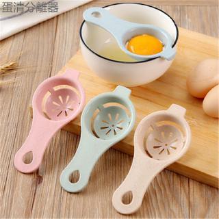 慢生活居家小麥稈蛋清分離器蛋黃分蛋器 雞蛋過濾器 廚房烘焙蛋黃蛋清濾蛋器 健康簡約