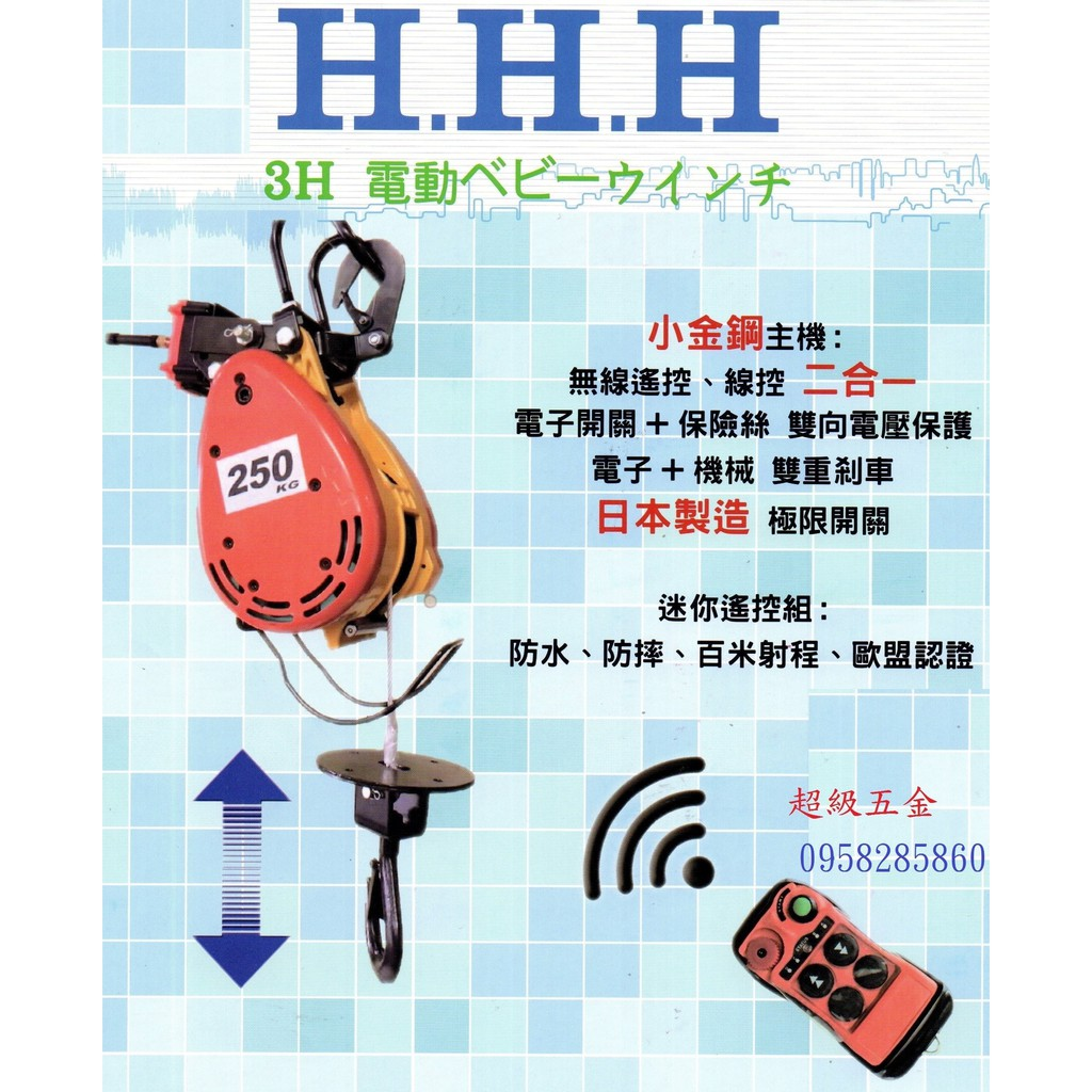 【超級五金】3H 無線遙控 小吊車無線遙控組/無線遙控小金鋼吊車/電動吊車160KG /250KG /300KG/500