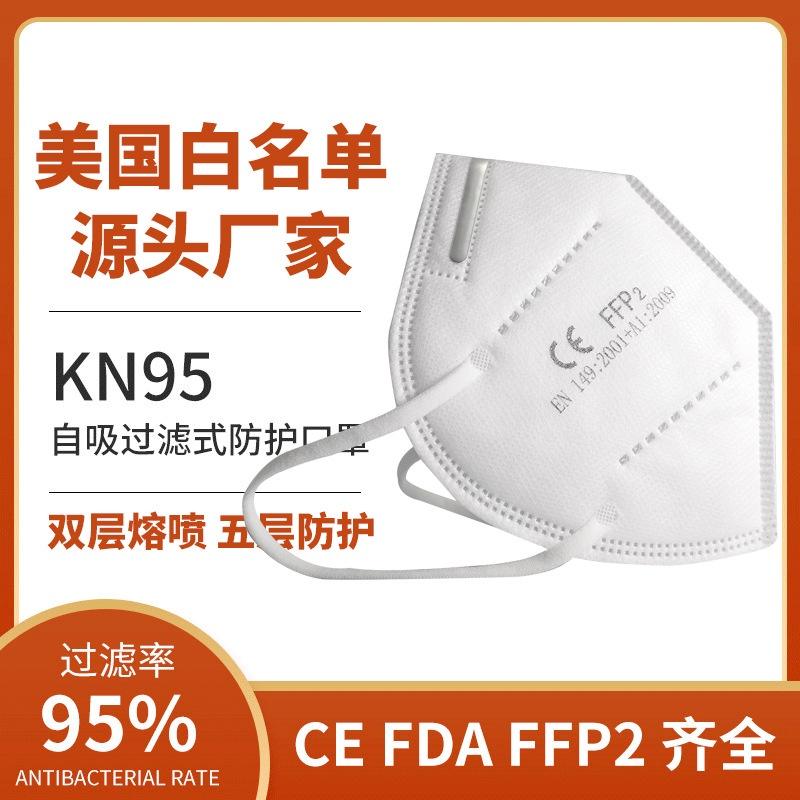外置非醫用KN95口罩 白色防塵透氣男女夏季防晒3D立體防護口罩  四層/五層99級熔噴布  5層強效過濾 KN95口罩