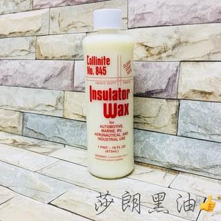 【莎朗黑油】 自取價360元 Collinite 柯林蠟 Insulator Wax No.845 汽車美容 蠟 腊 高雄市