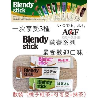 一次享受3口味 日本 AGF Blendy stick 拿鐵 咖啡牛奶 桃子紅茶 咖啡 歐蕾 可可亞 抹茶 辦公室小確幸
