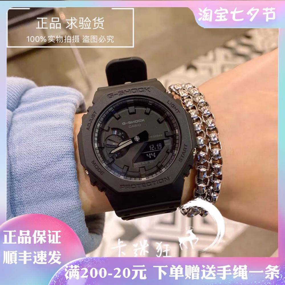 卡西歐 八角形農家橡樹碳纖維手錶GA-2100-4A/1A1/THS/2110SU-9A3