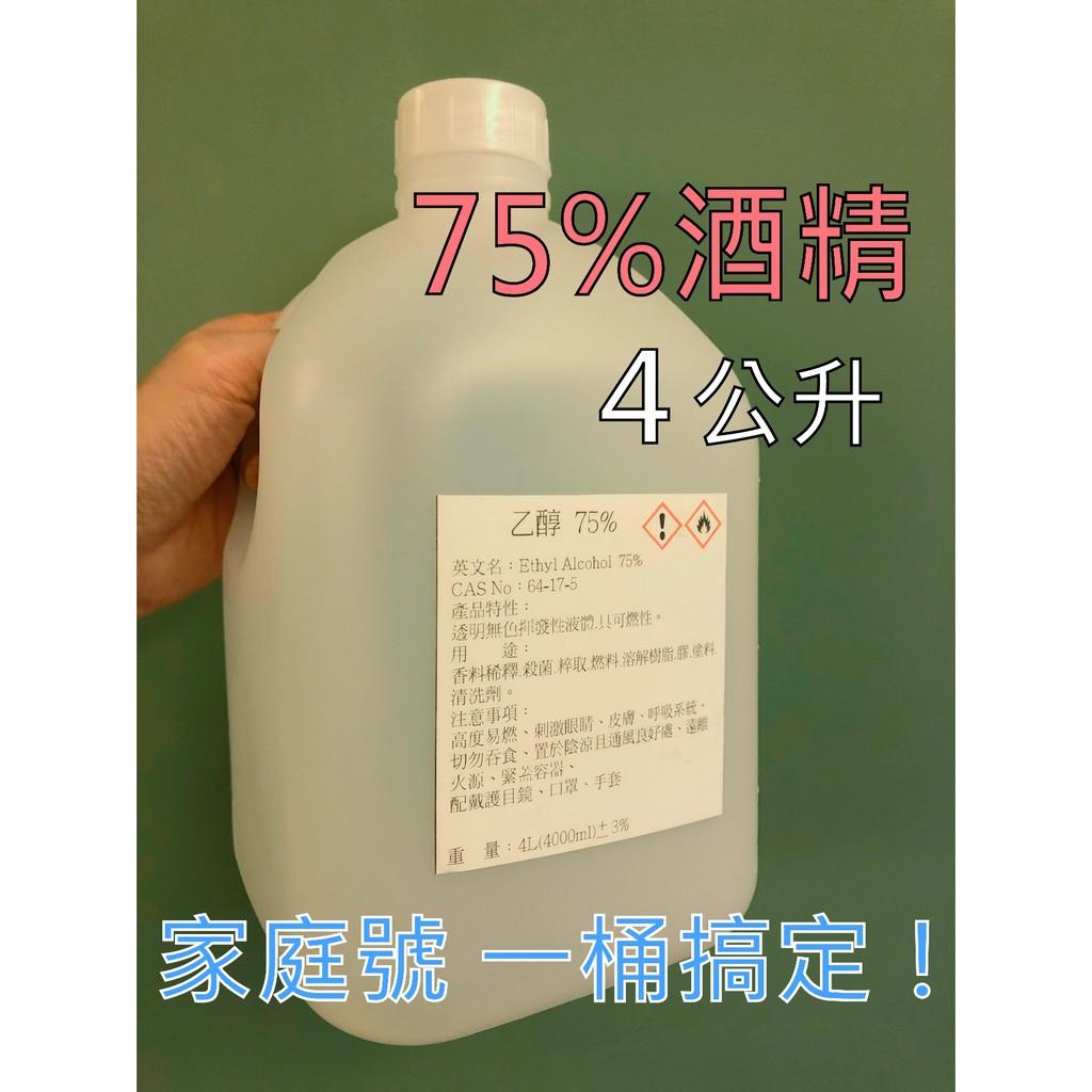 【現貨秒出】75%酒精乙醇(非藥用) 4公升家庭號、500ml補充瓶皆有 台灣製造,加送噴瓶~