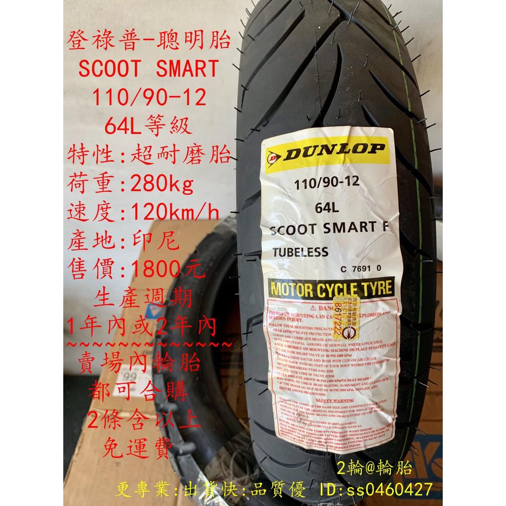 2條免運 登祿普 SCOOT SMART 聰明胎 110/90-12 車友認證 超耐磨胎 110-90-12
