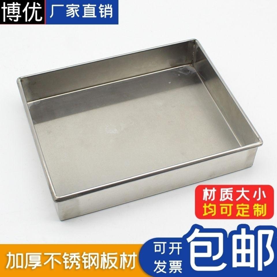 【台灣熱賣】手工304不銹鋼方盤 長方形盤托盤商用加厚特大盤非標定做不銹鋼盤