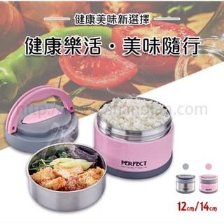 💥台灣製PERFECT 理想 極緻316 可提式真空便當盒 保溫便當盒 不銹鋼飯盒附316湯匙 12cm/ 14cm💥 新北市