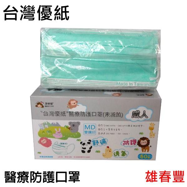 台灣優紙  醫療級防護口罩(未滅菌) 成人 兒童平面口罩 醫療用口罩  醫用口罩   MIT雙鋼印 台灣製