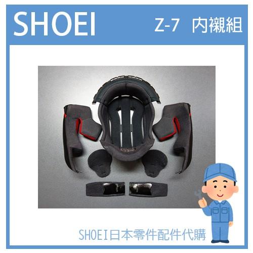 【現貨】SHOEI Z-SEVEN Z7 Z-7 全罩 專用內裝組 專用內襯組(七件組)