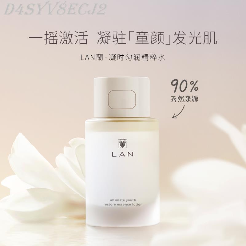 LAN蘭小豆漿精華水凝時勻潤精粹水高效極致膚感雙層抗氧化抗初老