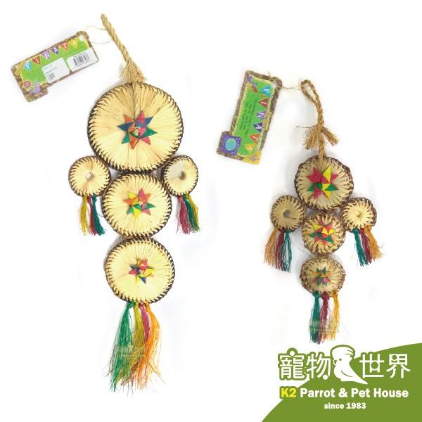 美國普拉尼 追夢者《寵物鳥世界》棕櫚葉 鳥玩具 鸚鵡啃咬玩具 DA0207 DA0208