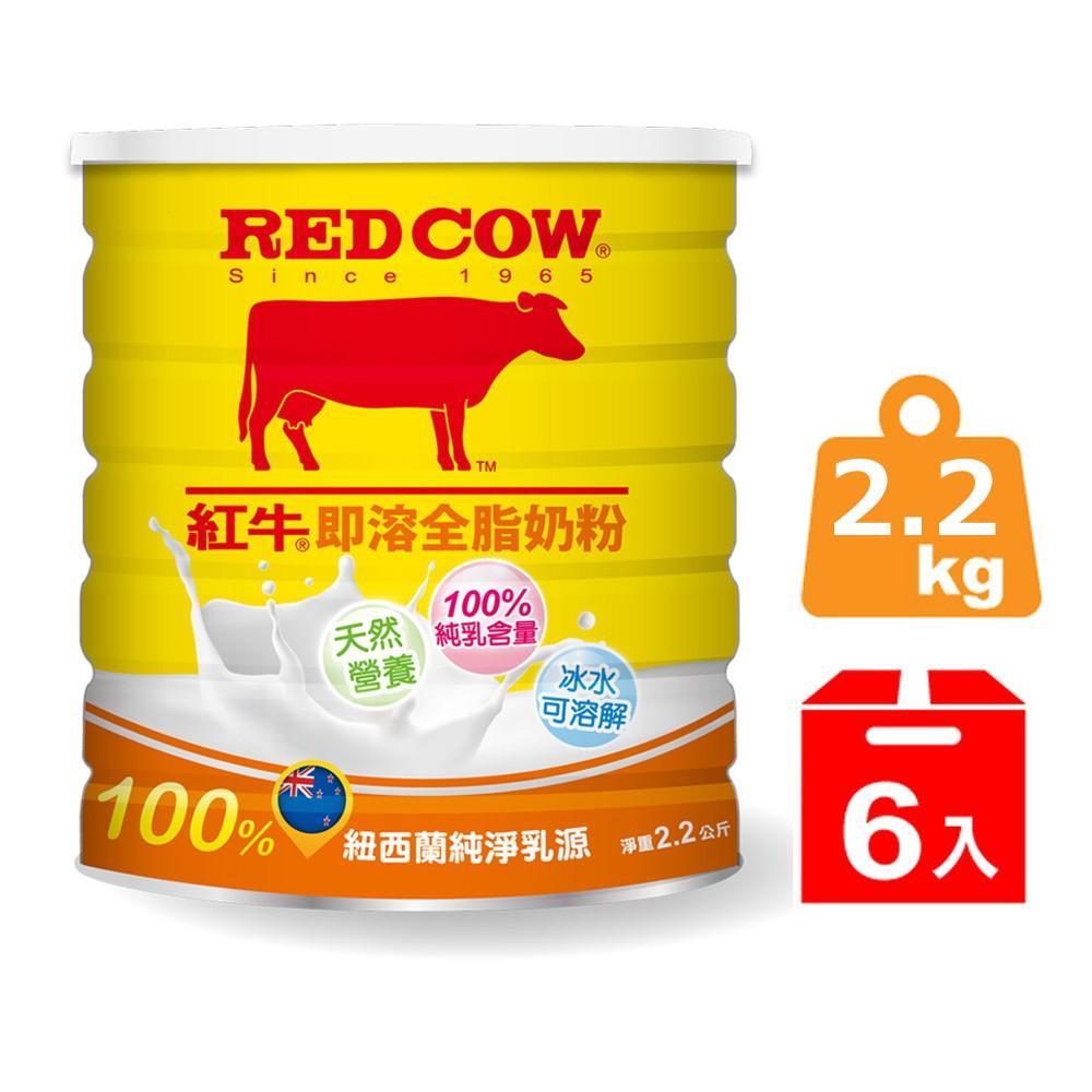 【紅牛】即溶全脂奶粉-2.2kgX6罐