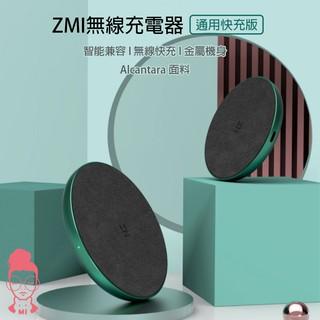 新品 ZMI 紫米 無線充電器 通用版 10W MAX iPhone 無線充電盤 無線充電 充電器 新北市