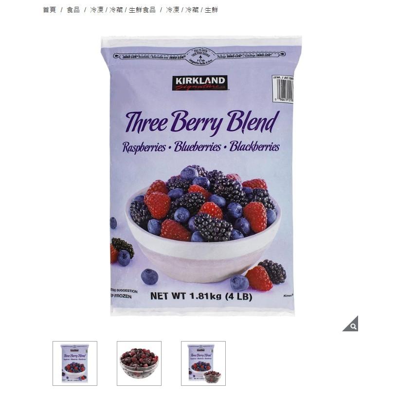 科克蘭 冷凍三種綜合莓 1.81公斤 **必須下單2件以上**  (請先詢問庫存) 好市多代購 免運