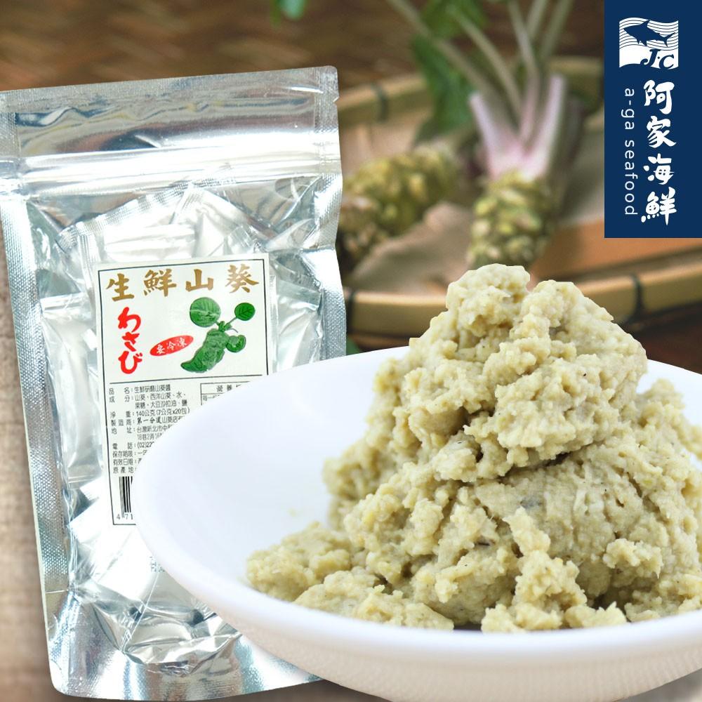 天然100%生鮮研磨山葵醬(7g/20包140公克)【阿家海鮮】