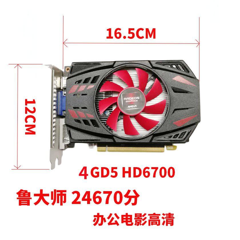 <新品>全新AMD HD6770 4G D5 PCIE台式機獨立顯卡辦公遊戲LOL CF hd7670