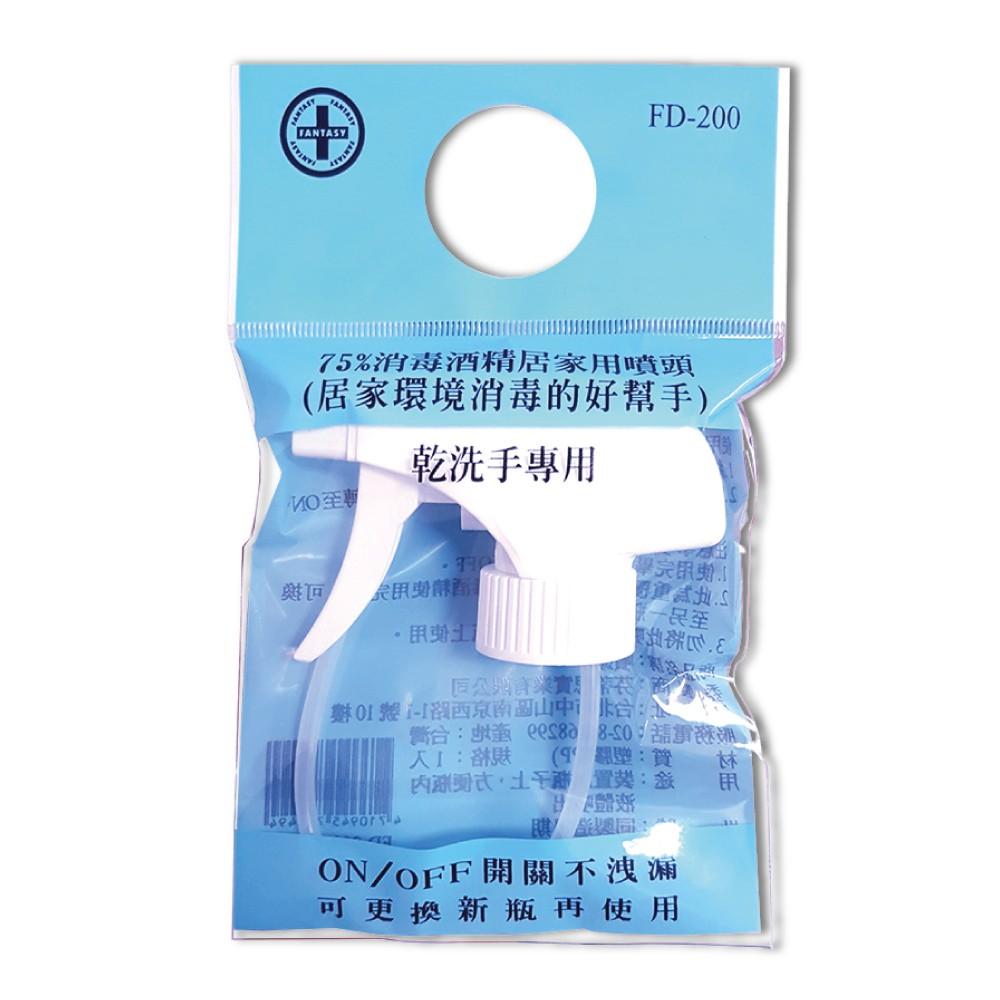 芬蒂思 克司博 75%消毒酒精居家用噴頭FD-200 (居家環境消毒的好幫手) ✔現貨開發票✔完整包裝✔可刷卡 專品藥局