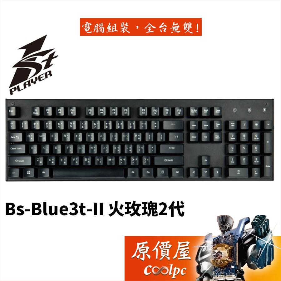 1st Player Bs-Blue3t-II 火玫瑰2代 機械式鍵盤/有線/青軸/插拔軸/中文/鍵盤/原價屋