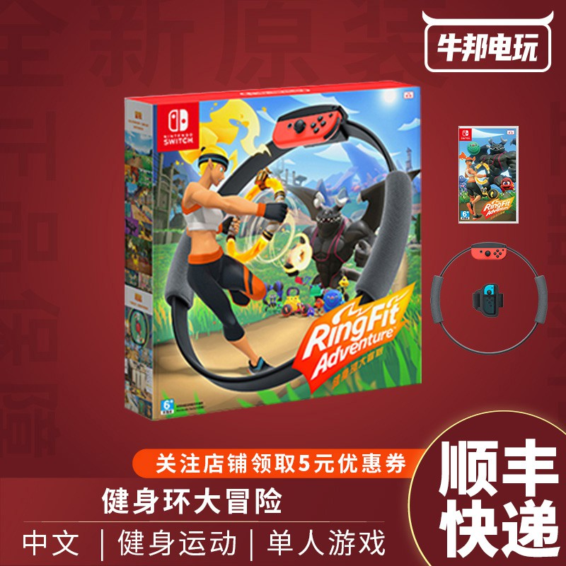 【牛邦電玩】switch遊戲片  任天堂Switch游戲 NS 健身環大冒險 普拉提圈 Ring Fit