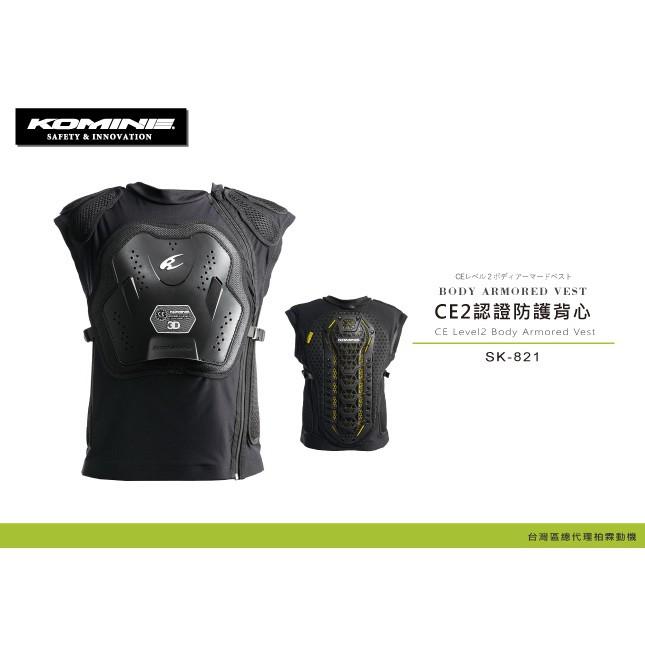 (MOTO SPEED)日本 KOMINE 戰甲 CE2 認證防護背心 護胸 護腰 SK-821