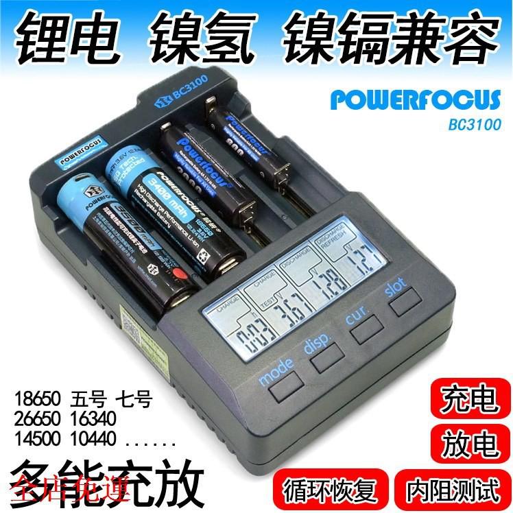【汁汁】2.2新版能研BC3100液晶五七號鎳氫18650鋰電池充電器容量測試放電