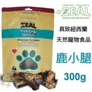 ZEAL 真致 100%紐西蘭天然寵物點心《鹿小腿》300g