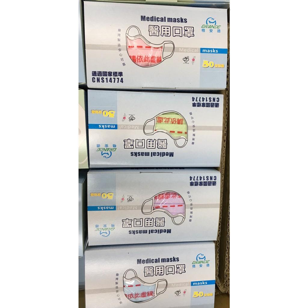 ☆☆ 環球大藥局 ☆☆ 格安德 成人醫療口罩 台灣製造 藍色 黃色 橙色 紫色 綠色 粉色 50入/盒